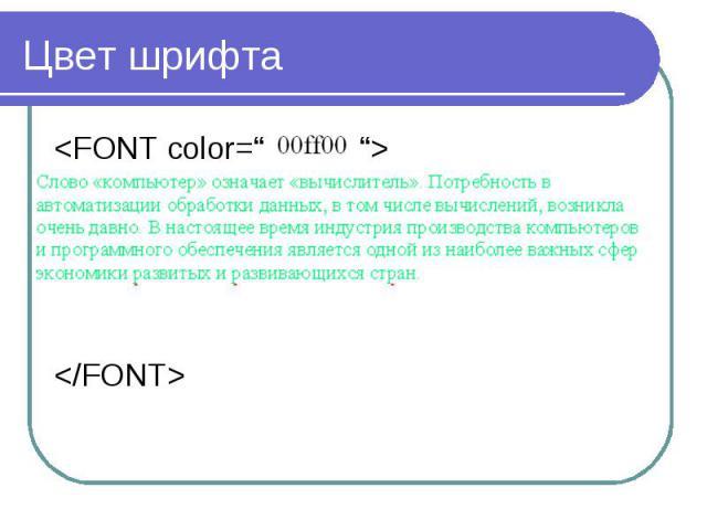 """Цвет шрифта<FONT color="""" """"></FONT>"""