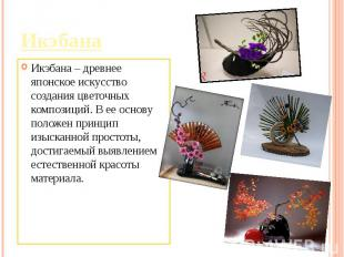 Икэбана – древнее японское искусство создания цветочных композиций. В ее основу