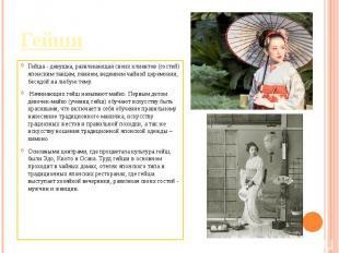 Гейша - девушка, развлекающая своих клиентов (гостей) японским танцем, пением, в