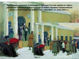 Внутренняя политика Александра II сделала Россию одним из самых динамично развив