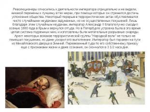 Революционеры относились к деятельности императора отрицательно и не видели, ник