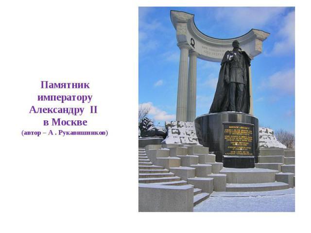 Памятник императору Александру II в Москве(автор – А . Рукавишников)