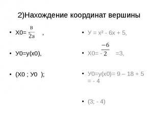 2)Нахождение координат вершины Х0= - ,У0=у(х0),(Х0 ; У0 ); У = х² - 6х + 5,Х0= -