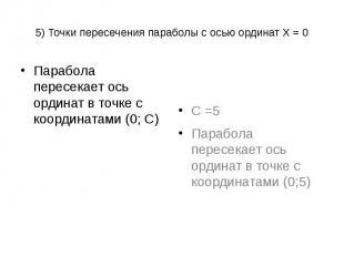 5) Точки пересечения параболы с осью ординат Х = 0 Парабола пересекает ось ордин