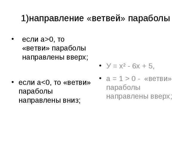 1)направление «ветвей» параболы если а>0, то «ветви» параболы направлены вверх;если а 0 - «ветви» параболы направлены вверх;