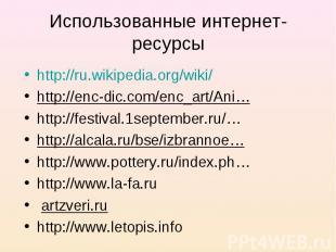 Использованные интернет-ресурсы http://ru.wikipedia.org/wiki/http://enc-dic.com/