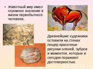 Животный мир имел огромное значение в жизни первобытного человека. Древнейшие ху