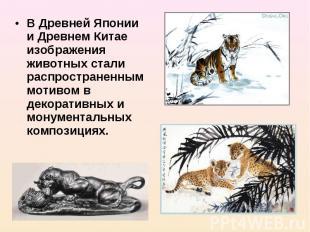 В Древней Японии и Древнем Китае изображения животных стали распространенным мот