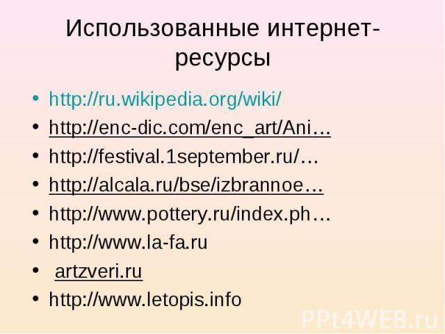 Использованные интернет-ресурсы http://ru.wikipedia.org/wiki/http://enc-dic.com/enc_art/Ani… http://festival.1september.ru/… http://alcala.ru/bse/izbrannoe… http://www.pottery.ru/index.ph…http://www.la-fa.ru artzveri.ruhttp://www.letopis.info