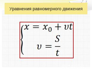 Уравнения равномерного движения