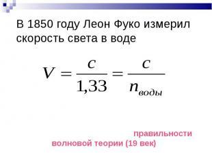 В 1850 году Леон Фуко измерил скорость света в воде Значения скорости света, изм