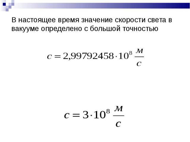 В настоящее время значение скорости света в вакууме определено с большой точностью При расчётах в решении задач значение можно принять