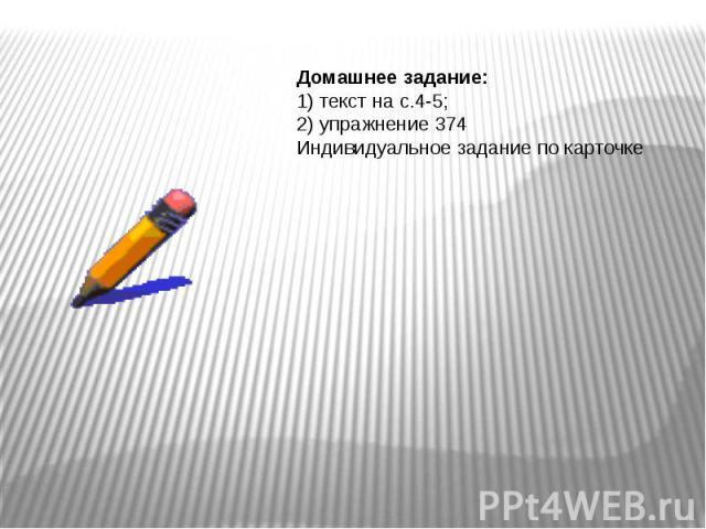 Домашнее задание:1) текст на с.4-5; 2) упражнение 374Индивидуальное задание по карточке