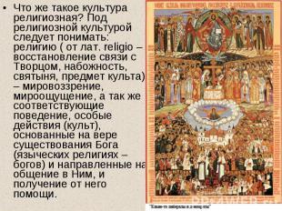 Что же такое культура религиозная? Под религиозной культурой следует понимать: р