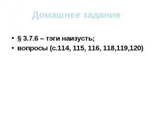 § 3.7.6 – тэги наизусть;вопросы (с.114, 115, 116, 118,119,120)