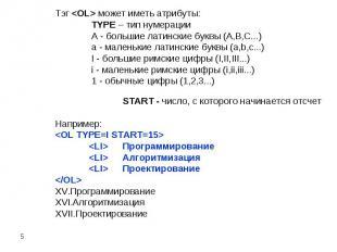 Тэг может иметь атрибуты:TYPE – тип нумерации A - большие латинские буквы (A,B,C