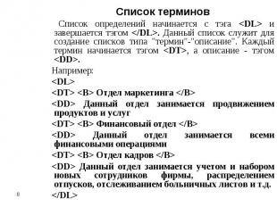 Список терминов Список определений начинается с тэга и завершается тэгом . Данны