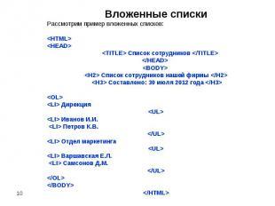 Вложенные спискиРассмотрим пример вложенных списков: Список сотрудников Список с