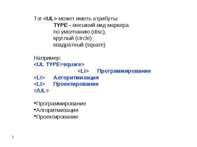 Тэг может иметь атрибуты:TYPE - внешний вид маркера по умолчанию (disc), круглый (circle) квадратный (square)Например: Программирование Алгоритмизация Проектирование Программирование Алгоритмизация Проектирование