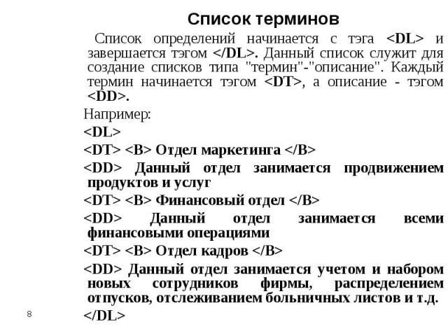 Список терминов Список определений начинается с тэга и завершается тэгом . Данный список служит для создание списков типа