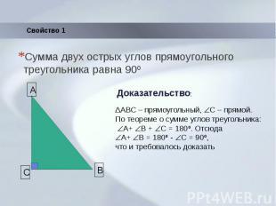 Сумма двух острых углов прямоугольного треугольника равна 90º ΔABC – прямоугольн
