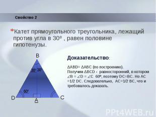 Катет прямоугольного треугольника, лежащий против угла в 30º , равен половине ги
