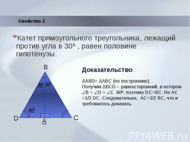 Катет прямоугольного треугольника, лежащий против угла в 30º , равен половине гипотенузы. ΔАВD= ΔАBС (по построению).Получим ΔBСD - равносторонний, в котором B = D = С 60º, поэтому DC=BC. Но AC =1/2 DC. Следовательно, AC=1/2 BC, что и требовалось до…
