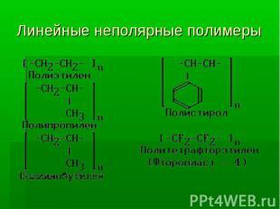 Линейные неполярные полимеры