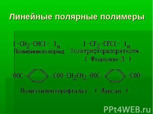 Линейные полярные полимеры