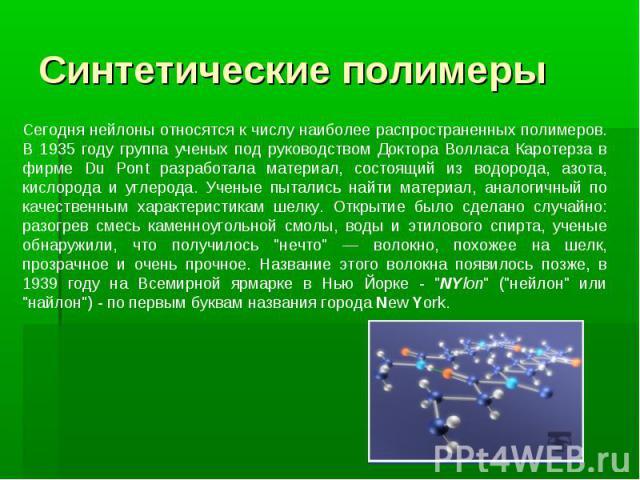 Синтетические полимеры