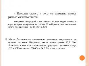 - Изотопы одного и того же элемента имеют разные массовые числа. Например, приро