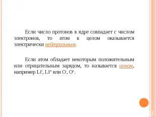 Если число протонов в ядре совпадает с числом электронов, то атом в целом оказыв
