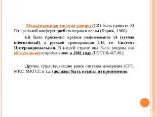 Международная система единиц (СИ) была принята XI Генеральной конференцией по ме