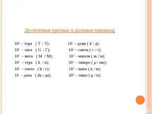 Десятичные кратные и дольные единицы: Десятичные кратные и дольные единицы: 1012