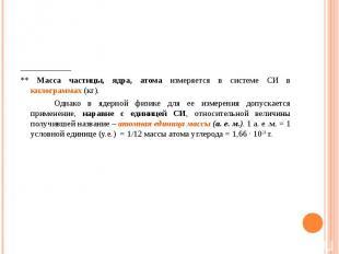 ____________ ____________ ** Масса частицы, ядра, атома измеряется в системе СИ