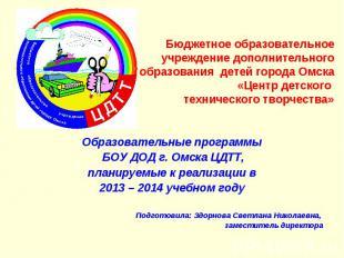 Образовательные программы БОУ ДОД г. Омска ЦДТТ, планируемые к реализации в 2013