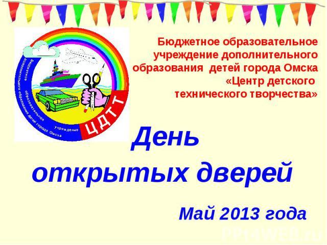 День День открытых дверей Май 2013 года