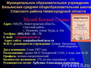 Музей Боевой СлавыМузей Боевой СлавыАдрес: 606295, Нижегородская область, Спасск