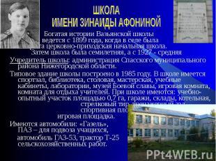Богатая истории Вазьянской школы ведется с 1899 года, когда в селе была открыта