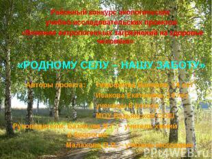 Районный конкурс экологических Районный конкурс экологических учебно-исследовате