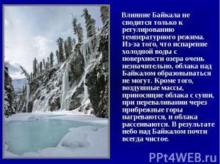 Влияние Байкала не сводится только к регулированию температурного режима. Из-за