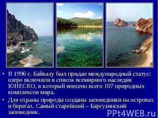 В 1996 г. Байкалу был придан международный статус: озеро включили в список всеми