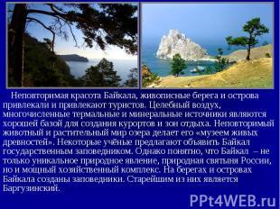 Неповторимая красота Байкала, живописные берега и острова привлекали и привлекаю