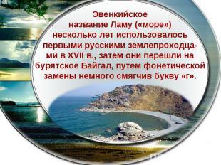 Эвенкийскоеназвание Ламу(«море»)несколько лет использовалосьпервыми русскими зе