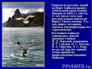 Первым из русских людей на берег Байкала вышел тобольский казак Курбат Иванов (в