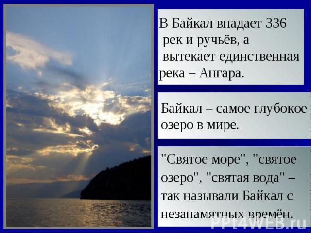 В Байкал впадает 336 рек и ручьёв, а вытекает единственная река– Ангара.