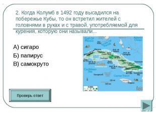 А) сигаро А) сигаро Б) папирус В) самокруто
