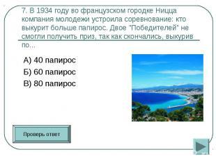 А) 40 папирос А) 40 папирос Б) 60 папирос В) 80 папирос