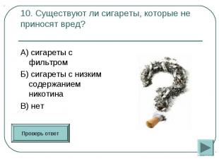 А) сигареты с фильтром А) сигареты с фильтром Б) сигареты с низким содержанием н