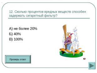 А) не более 20% Б) 40% В) 100%